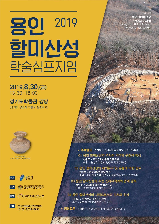 2019 용인 할미산성 학술심포지엄