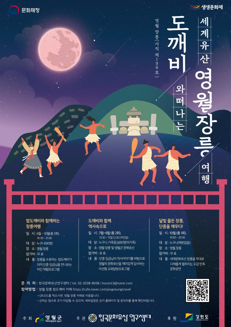 도깨비와 떠나는 세계유산 영월 장릉 여행
